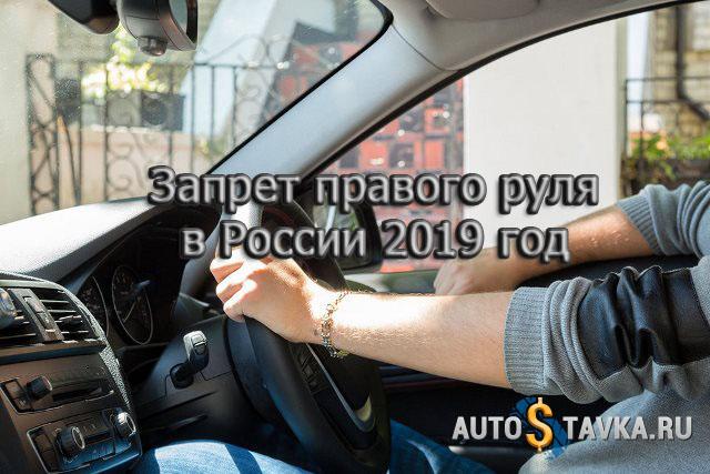 запрет правого руля, владивостокская таможня, запрет правого руля 2019 год, правый руль в 2019 году, запрет праворульных авто, растаможить правый руль