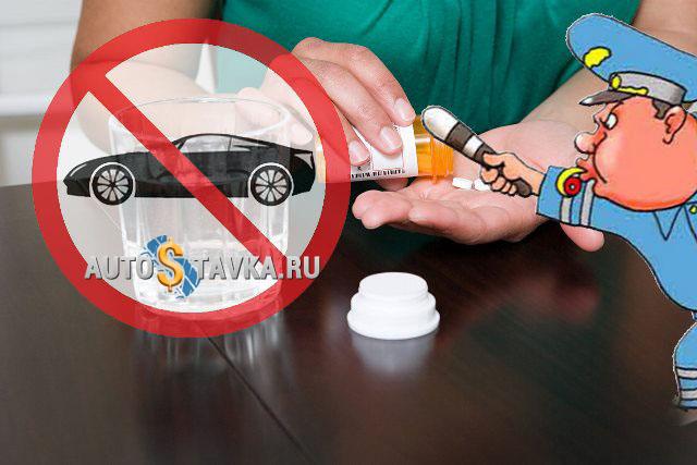 за какие лекарства лишат прав, какие лекарства нельзя употреблять водителю, лекарства и вождение, состав лекарств для водителей